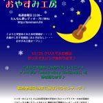 2020/12/25(金)夜22時からの〝おやすみ工房〟でウクレレユニット〝ソドミラ〟がクリスマスソングを!