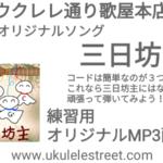 楽曲MP3付き「三日坊主」KEY IN C
