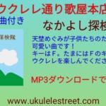 参考MP3付き 「なかよし探検隊」KEY IN F