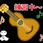 """「今日はお正月」のエンディングは""""ハンマリングオン""""を練習して仕上げよう!解説&動画有り♪"""