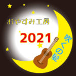 「吹くの髪」おやすみ工房2021/02/05 ハンマリングオンのイントロ解説有り!